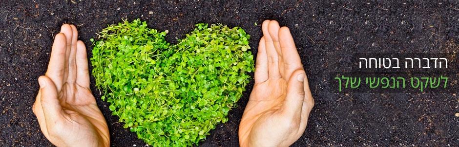 הדברה ירוקה – שומרים על לאיכות הסביבה :)