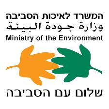 המשרד לאיכות הסביבה הדברה ירוקה לג'וקים